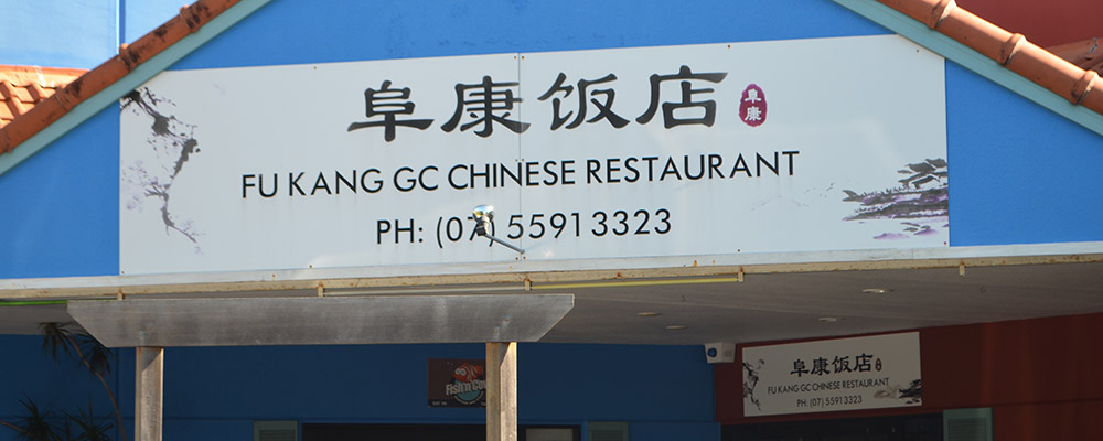 Fu-Kang-GC-Chinese-Restaurant-Labrador-Southport